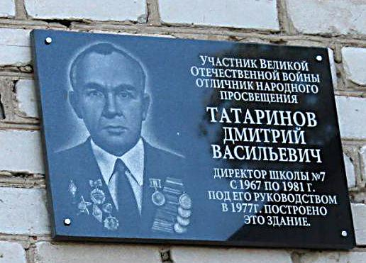 ДИРЕКТОРУ ШКОЛЫ №7 Д.В. ТАТАРИНОВУ