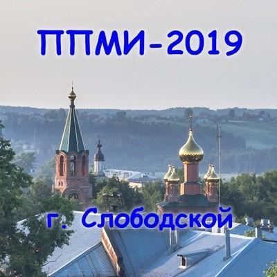Проекты победители ППМИ-2019 в г. Слободской