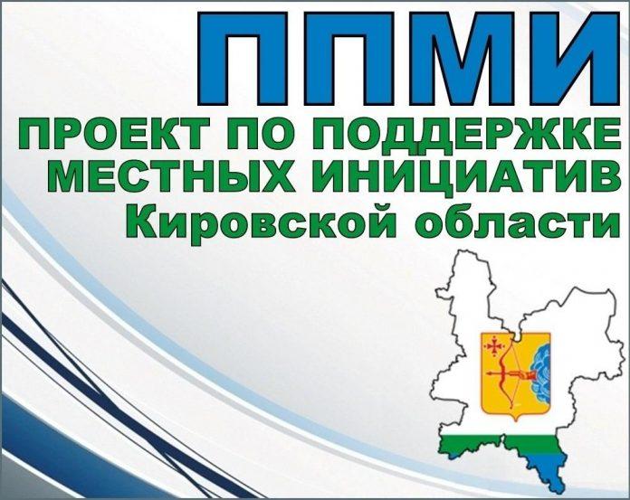 Объявлен прием заявок ППМИ-2020