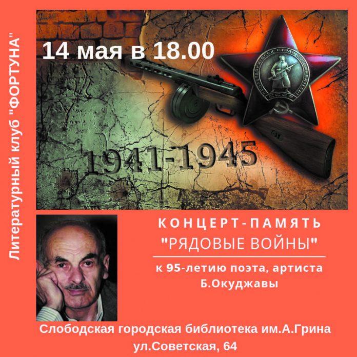 Концерт-память к 95-летию артиста, поэта Б. Окуджавы