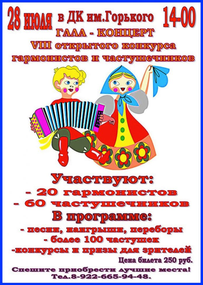 Гала-концерт конкурса гармонистов и частушечников