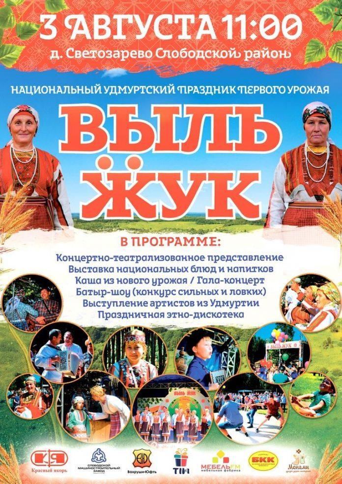 Выль Жук 3 августа