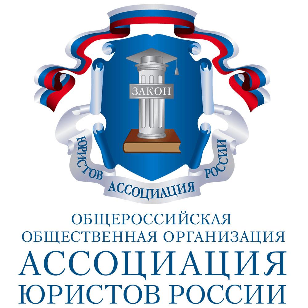 Слободского местного отделения Кировского регионального отделения Ассоциации юристов России