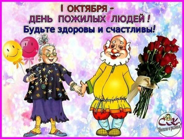 День пожилого человека. Программа мероприятий