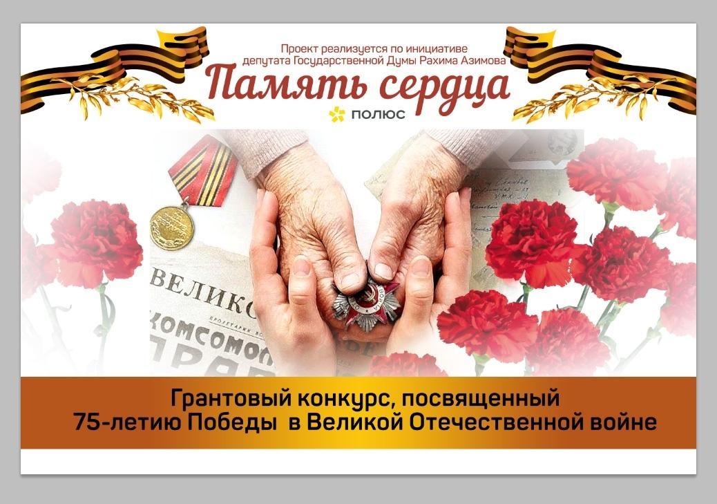 Победители грантового конкурса «Память сердца»