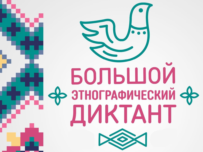 Слобожан приглашают написать этнографический диктант