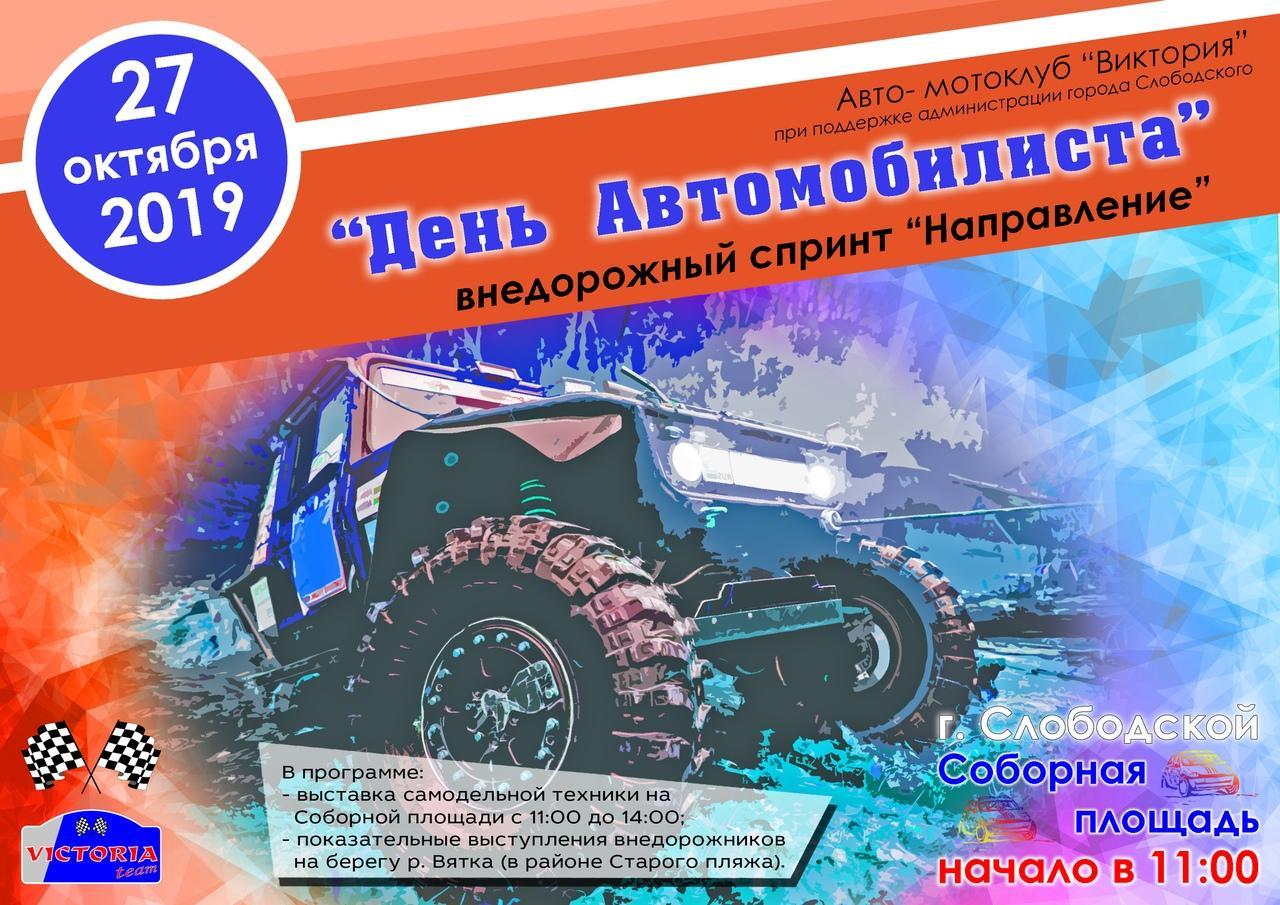 День автомобилиста в Слободском