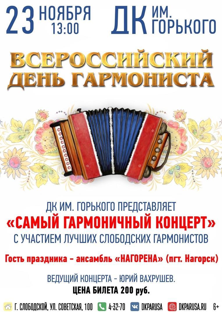 Всероссийский день гармониста в ДК им. Горького