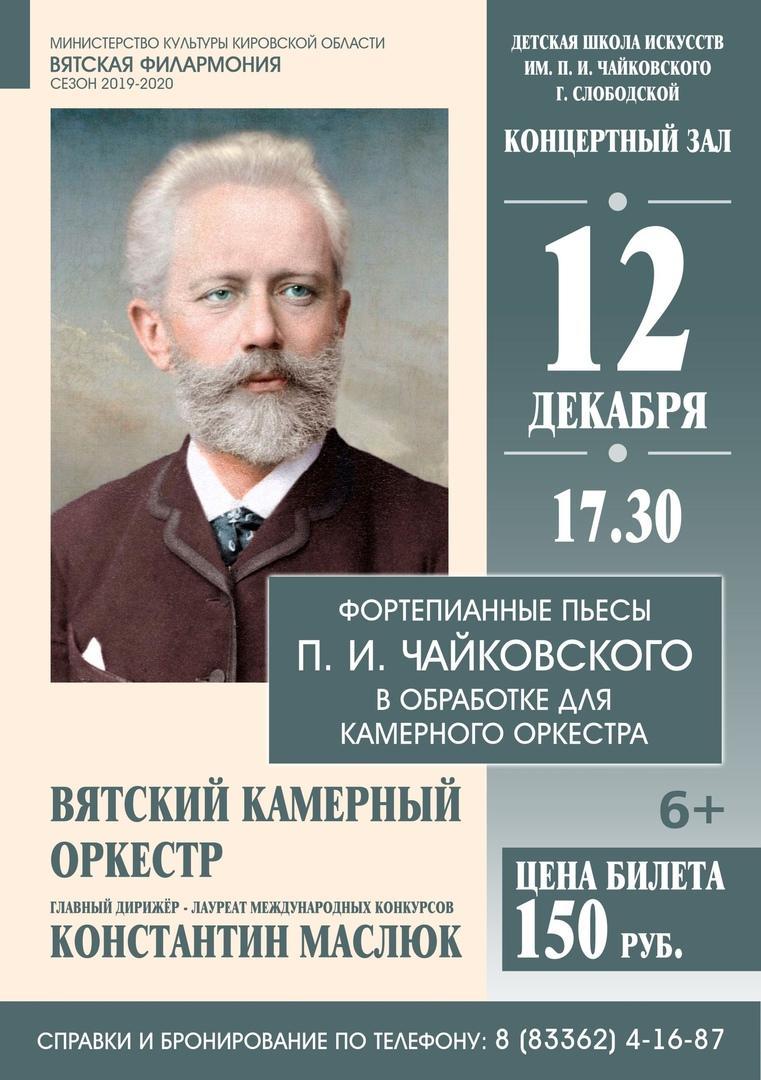 Передвижная филармония в Слободском