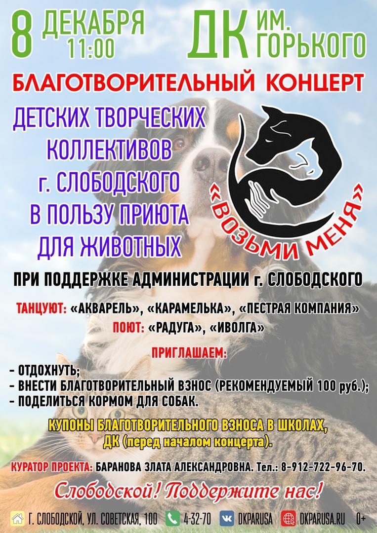 Благотворительный концерт в пользу приюта для животных