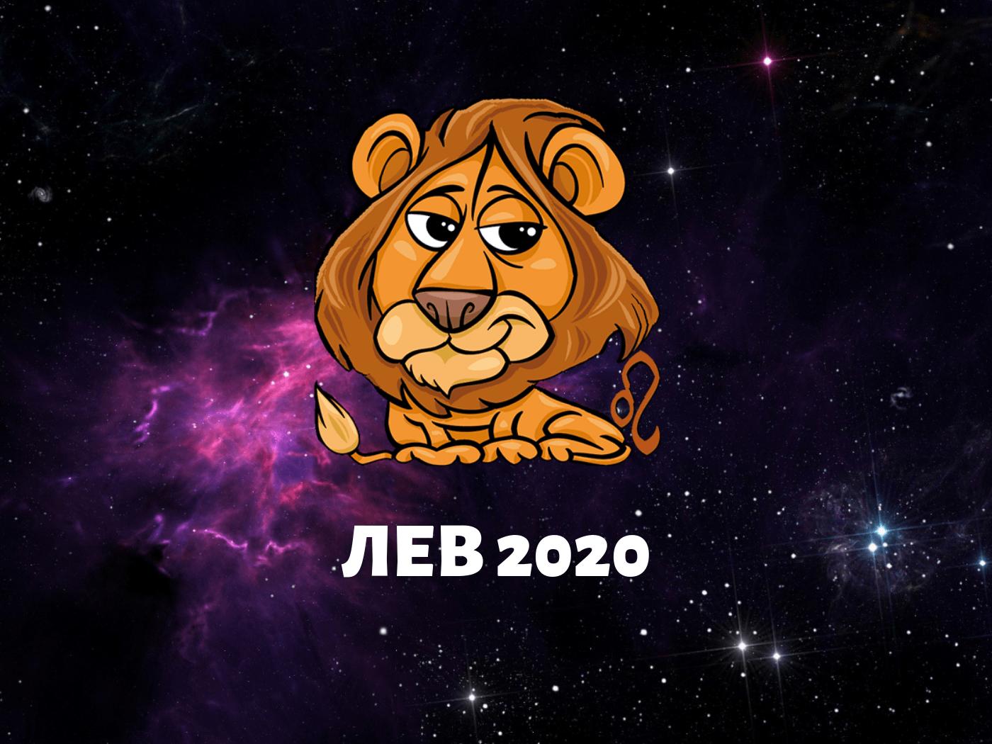 Гороскоп на 2020 год Лев