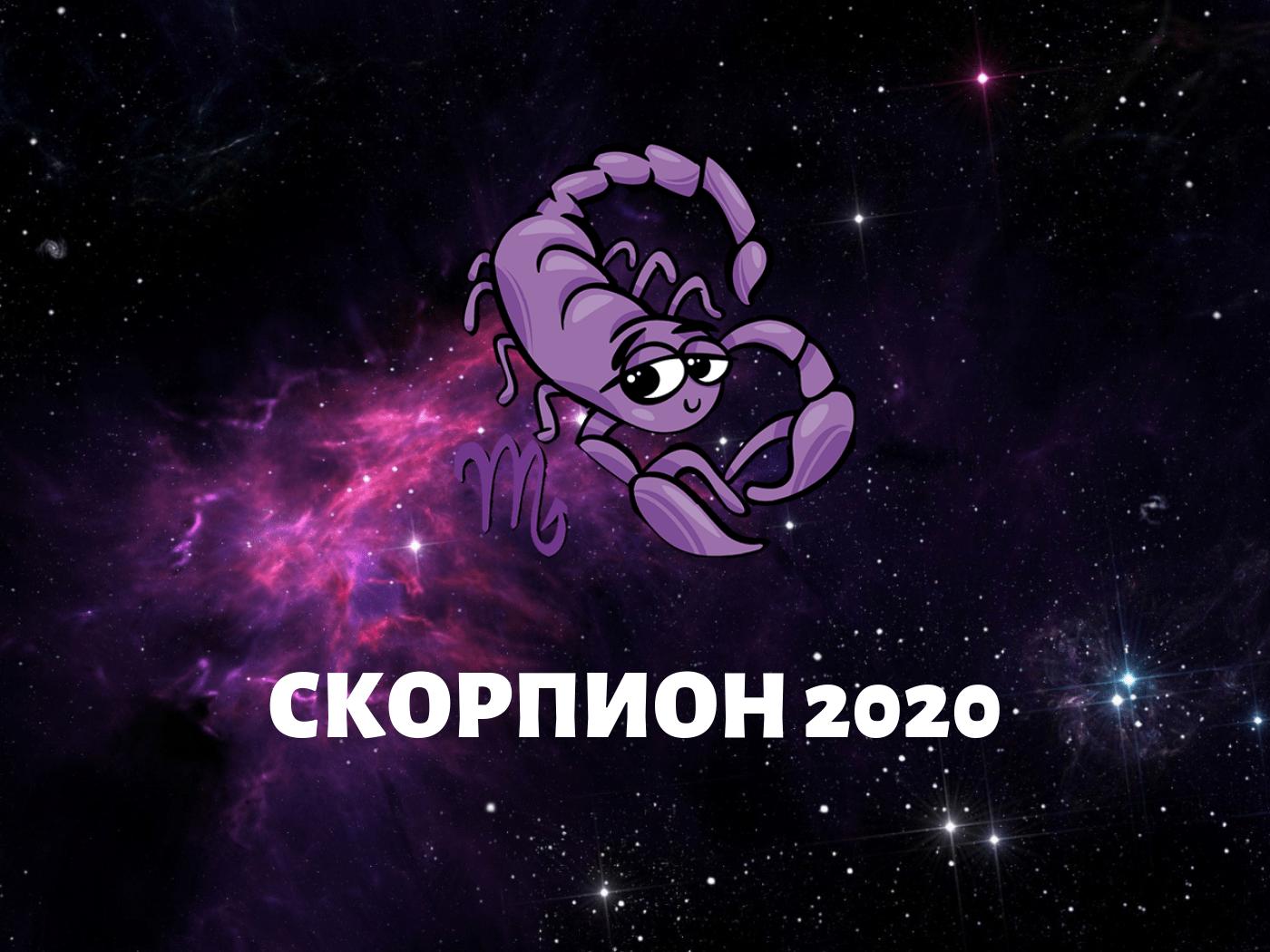Гороскоп на 2020 год Скорпион