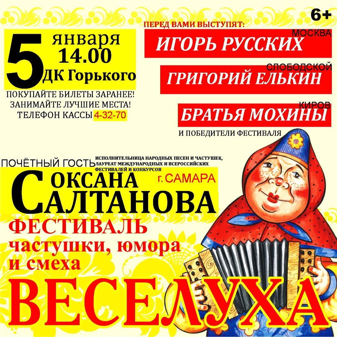 Фестиваль частушки, юмора и смеха в Слободском