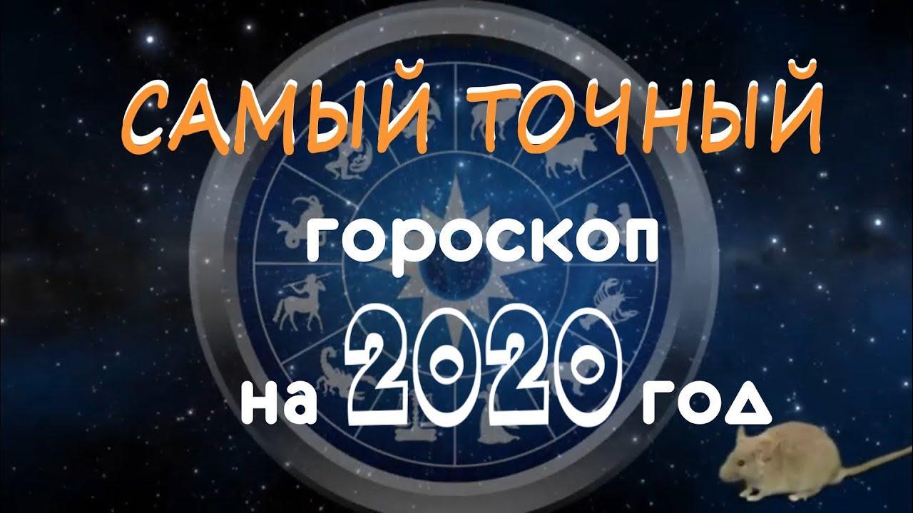 Гороскоп на 2020 год по знакам. Основные тенденции будущего года