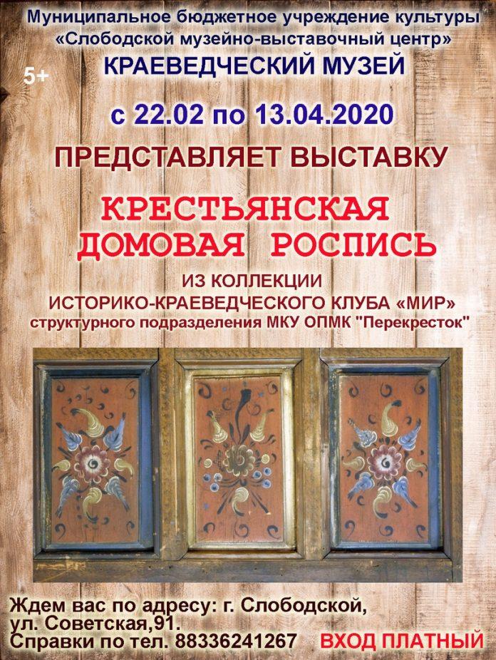 Новая выставка в Краеведческом музее