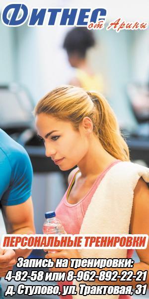 Фитнес от Арины