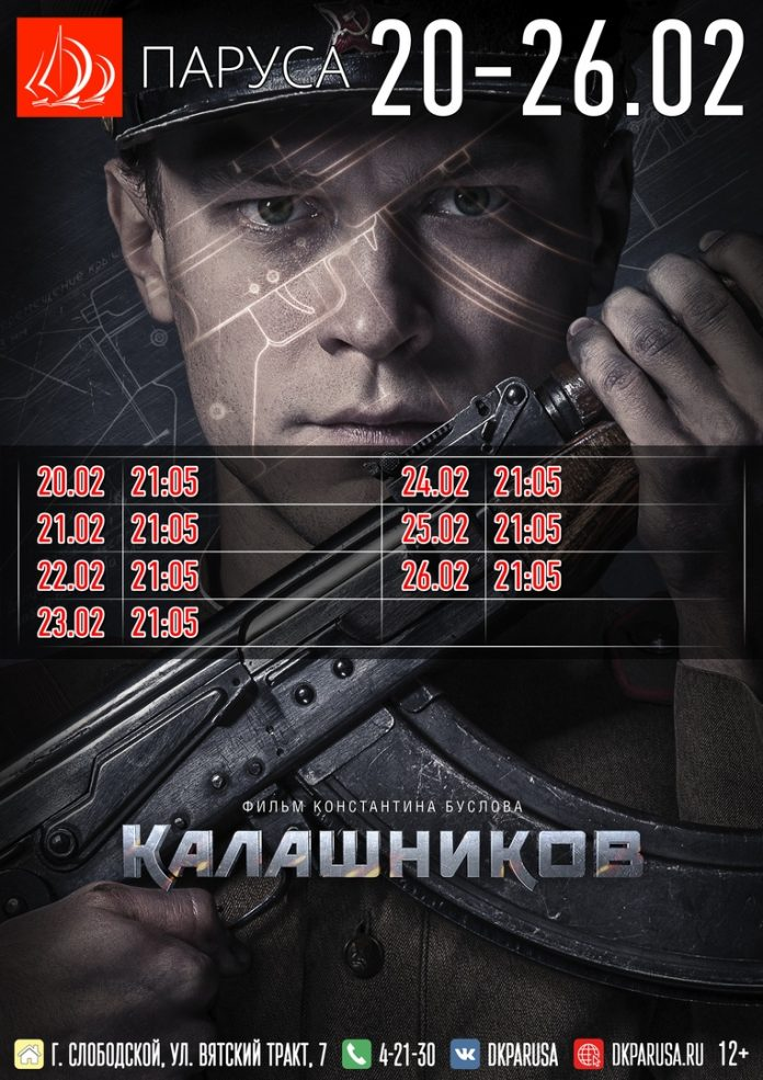 КиноАфиша ДК