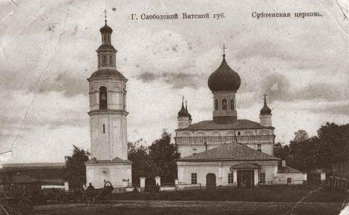 История Слободского