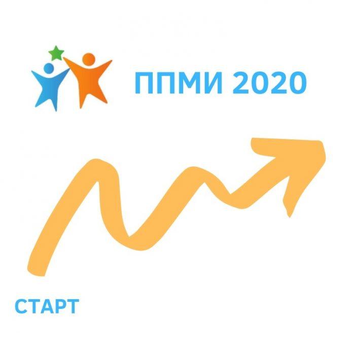Состоится ли ППМИ-2020?