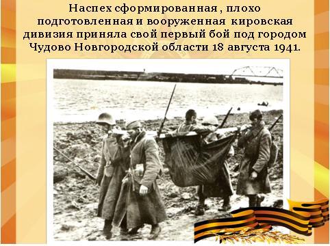 Боевой путь 311-й стрелковой Двинской Краснознаменной ордена Суворова дивизии