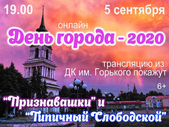 День города состоится 5 сентября