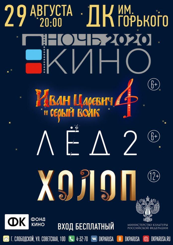Ночь Кино в Слободском