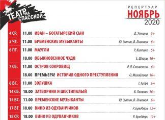 """Афиша """"Театра на Спасской"""". ноябрь."""