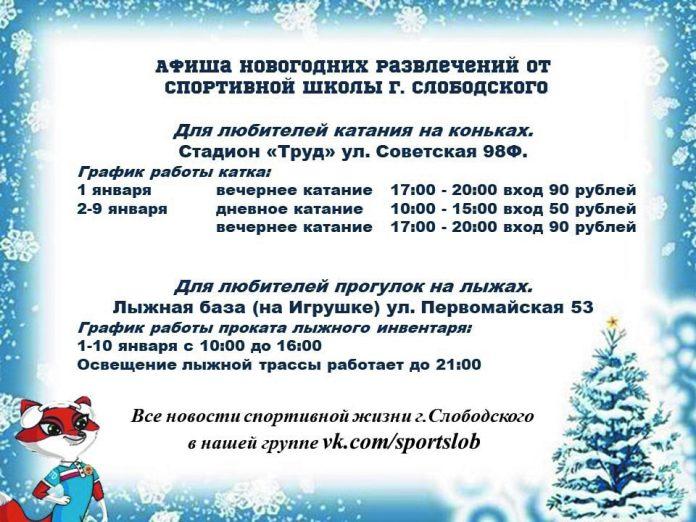 Расписание работы катка и лыжной базы