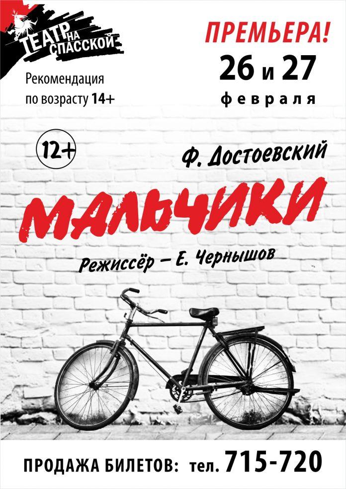 Театр на Спасской приглашает