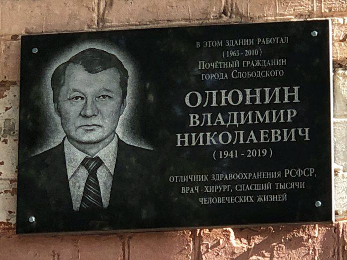 Народный доктор, Почётный гражданин